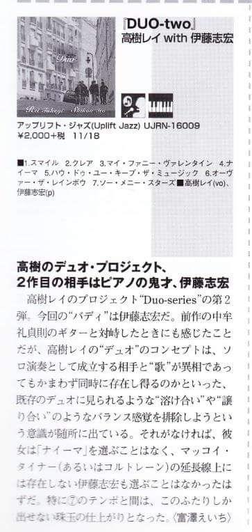 jazzLife 12月号 「DUO-two」 レビュー掲載