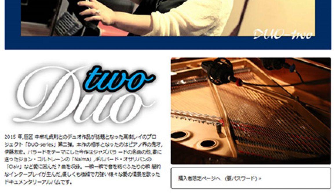 DUO-Series 特設ページ公開中