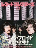 レコード・コレクターズ 12月号 「DUO-two」 レビュー掲載